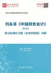 刘永泽《中级财务会计》(第5版)笔记和课后习题(含考研真题)详解
