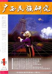 广西民族研究 季刊 2012年01期(电子杂志)(仅适用PC阅读)