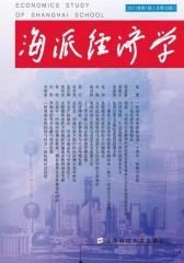 海派经济学(2011卷第1辑)(原第33辑)