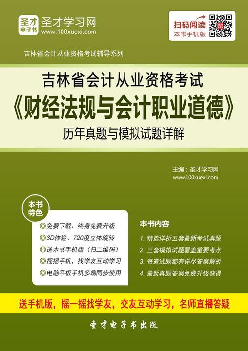 2016年吉林省会计从业资格考试《财经法规与会计职业道德》历年真题与模拟试题详解