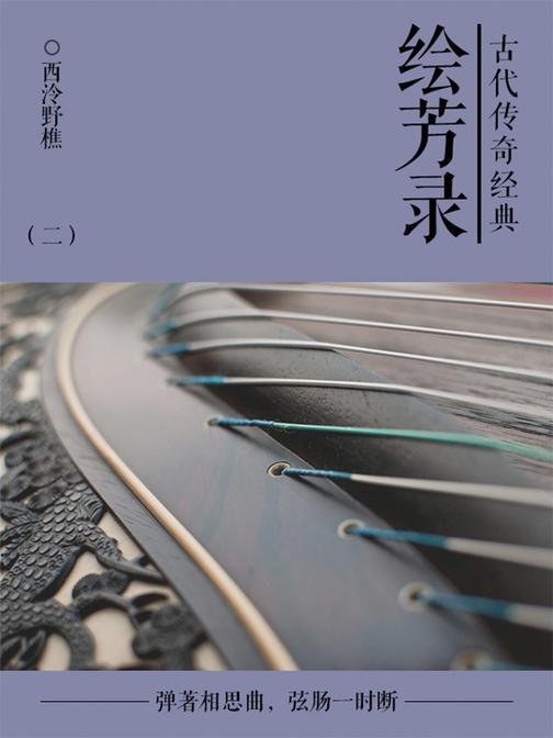 古典言情小说:绘芳录(二)