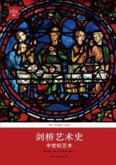 剑桥艺术史:中世纪艺术