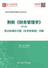 荆新《财务管理学》(第7版)笔记和课后习题(含考研真题)详解