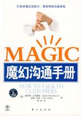 MAGIC魔幻沟通手册(最前沿的沟通艺术读本)(试读本)