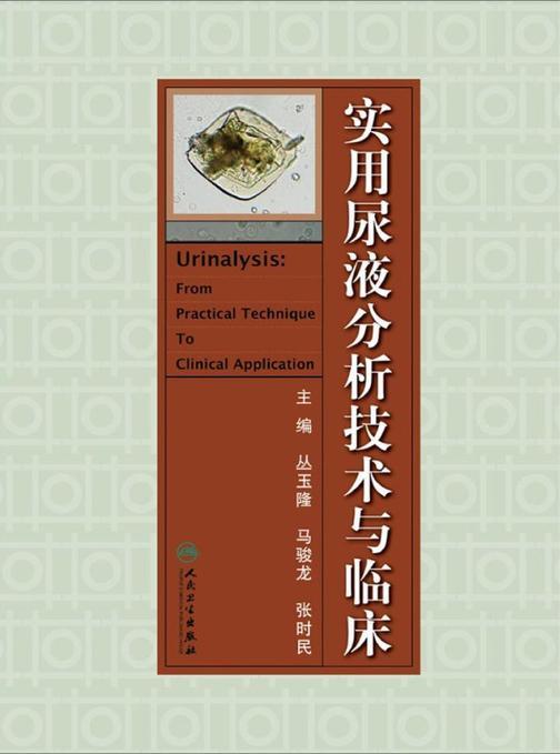 实用尿液分析技术与临床