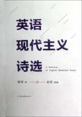 英语现代主义诗选