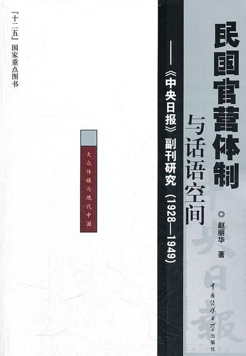 民国官营体制与话语空间——《中央日报》副刊研究(1928-1949)