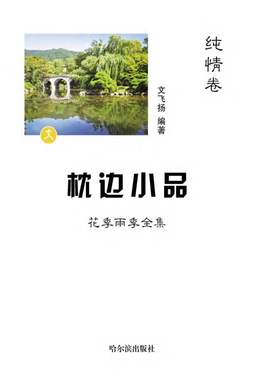 枕边小品:花季雨季全集·纯情卷