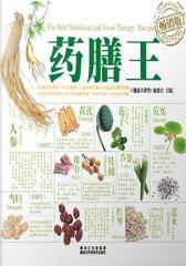健康大讲堂-药膳王(金版健康文库:畅销版)