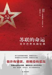 苏联的命运:戈尔巴乔夫回忆录