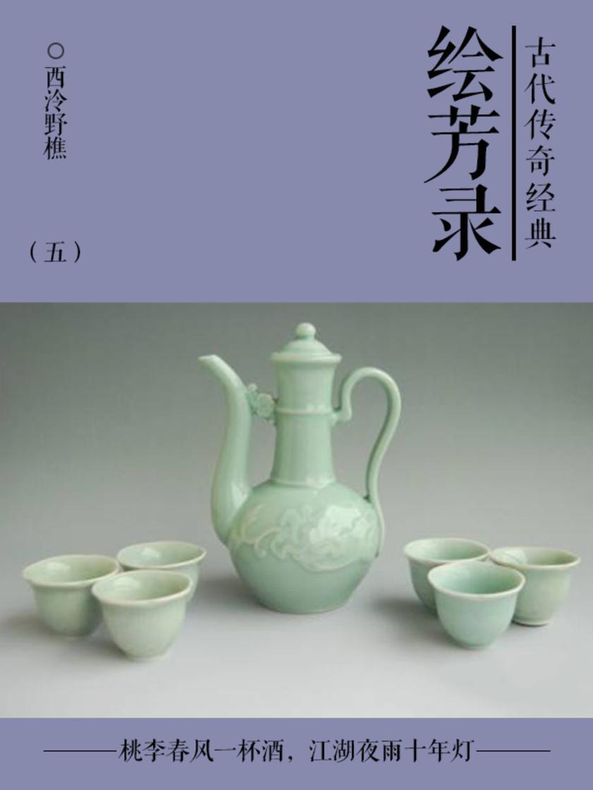 古典言情小说:绘芳录(五)