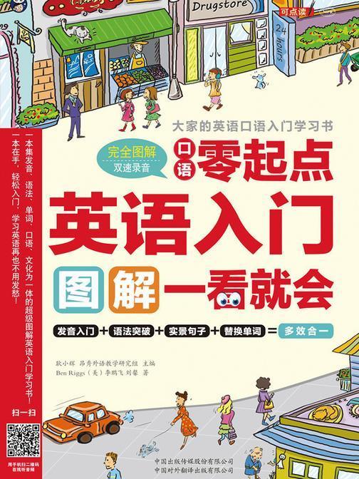 英语入门:口语零起点 图解一看就会—大家的英语口语入门学习书