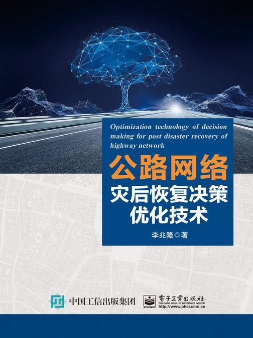 公路网络灾后恢复决策优化技术
