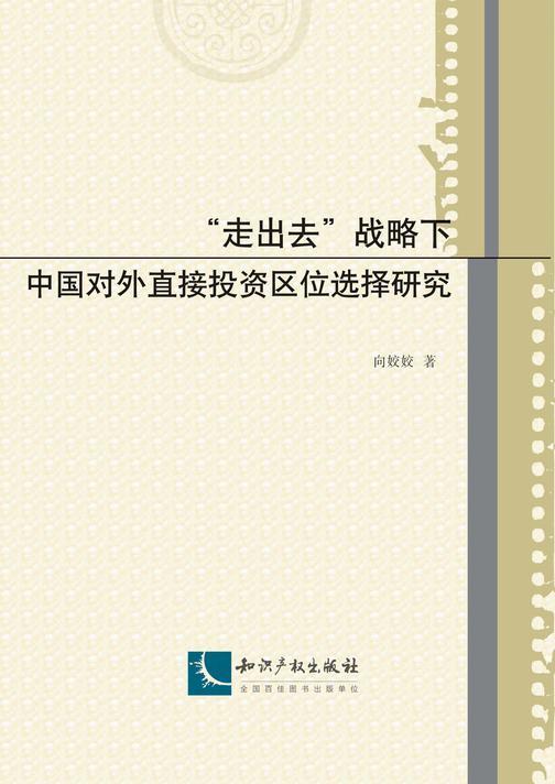 """""""走出去""""战略下中国对外直接投资区位选择研究"""