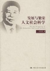 发展与繁荣人文社会科学
