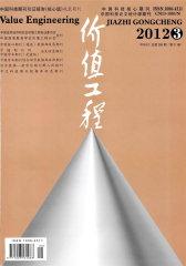 价值工程 旬刊 2012年08期(电子杂志)(仅适用PC阅读)