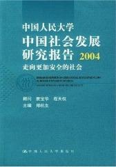 中国人民大学中国社会发展研究报告2004——走向更加安全的社会