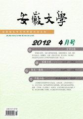 安徽文学 月刊 2012年04期(电子杂志)(仅适用PC阅读)