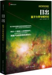 日出:量子力学与相对论(试读本)