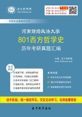 河南财经政法大学801西方哲学史历年考研真题汇编
