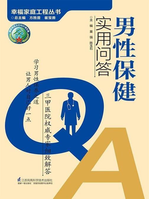 男性保健实用问答