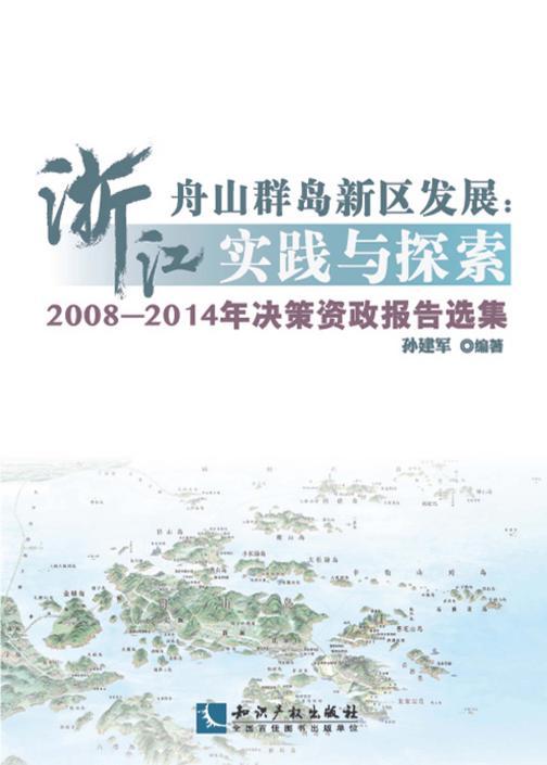浙江舟山群岛新区发展:实践与探索——2008-2014年决策资政报告选集