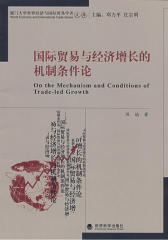 国际贸易与经济增长的机制条件论(仅适用PC阅读)