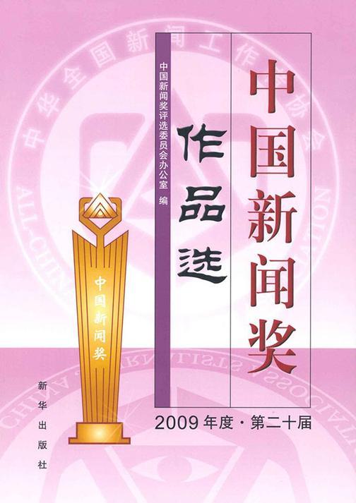 中国新闻奖作品选(2009年度·第20届)