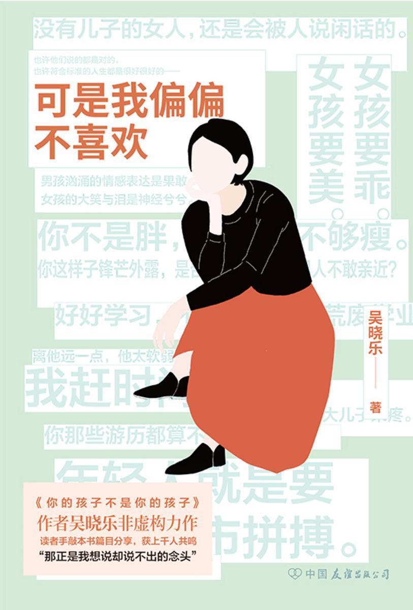 可是我偏偏不喜欢【吴晓乐全新非虚构力作,直击心灵的21篇随笔,写给常常觉得和周围格格不入的你。】