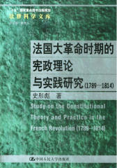 法国大革命时期的宪政理论与实践研究(1789-1814)