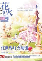 花火A-2010-08期(电子杂志)