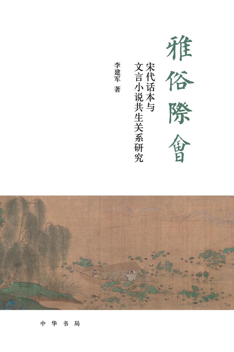 雅俗际会:宋代话本与文言小说共生关系研究
