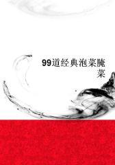 99道经典泡菜腌菜
