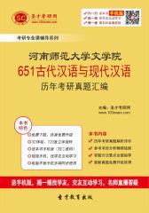 河南师范大学文学院651古代汉语与现代汉语历年考研真题汇编
