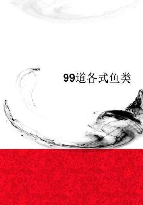 99道各式鱼类