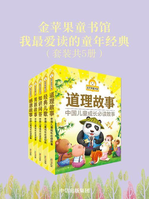 金苹果童书馆:我最爱读的童年经典(套装共5册)