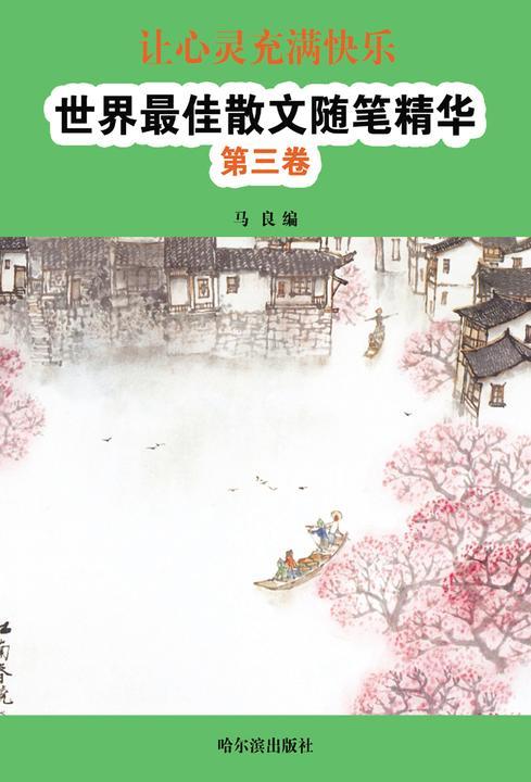 让心灵充满快乐:世界最佳散文随笔精华·第三卷