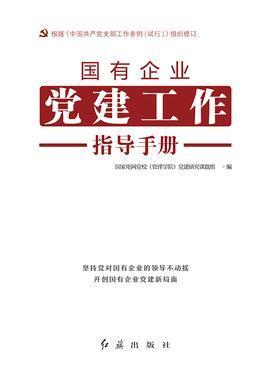 国有企业党支部工作指导手册(2019年修订)