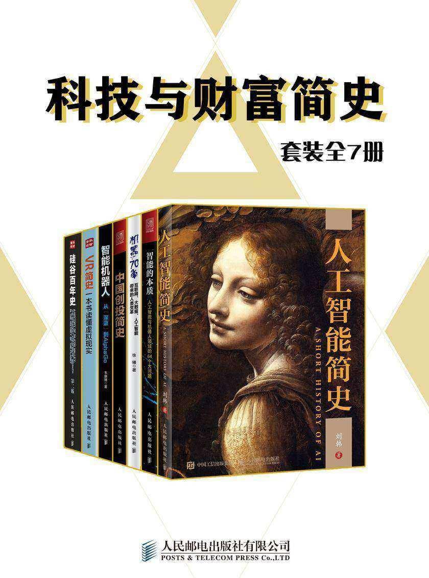 科技与财富简史(套装全7册)