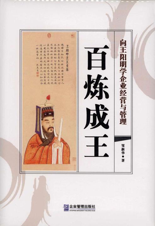 百炼成王——向王阳明学企业经营与管理