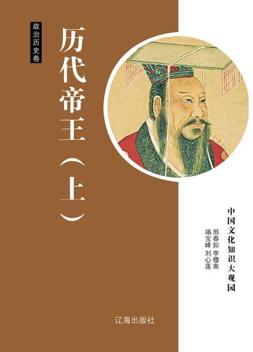 历代帝王(上)