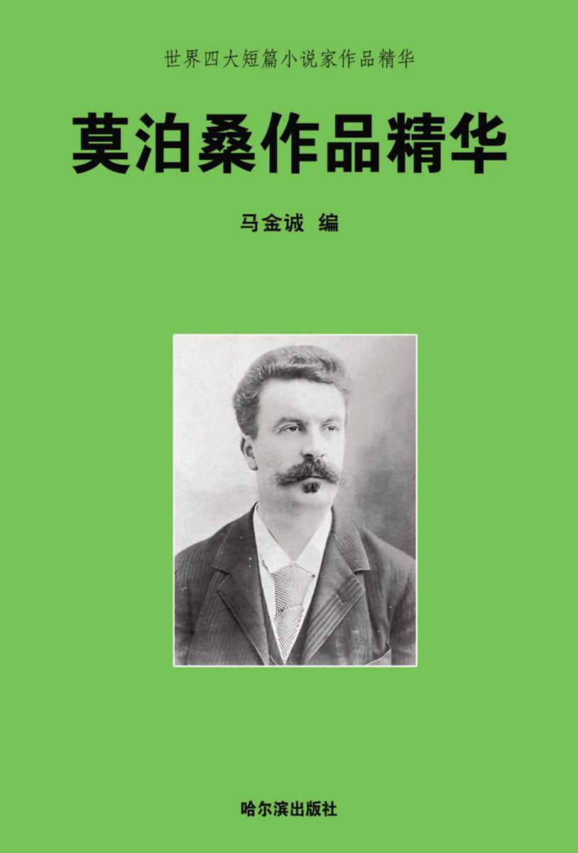 世界四大短篇小说家作品精华·莫泊桑作品精华