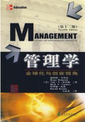 管理学——全球化与创业视角(第十二版)(仅适用PC阅读)