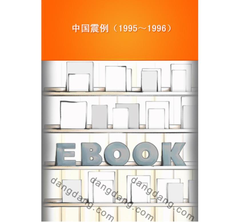 中国震例(1995~1996)(仅适用PC阅读)