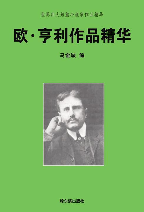 世界四大短篇小说家作品精华·欧·亨利作品精华