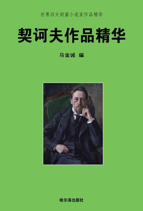 世界四大短篇小说家作品精华·契诃夫作品精华