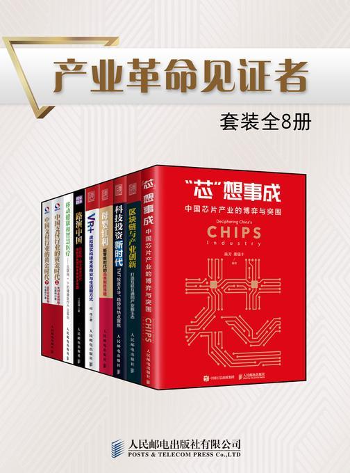产业革命见证者(套装全8册)