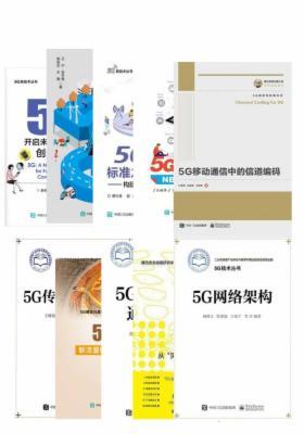 5G时代来了(10册)