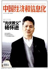 中国经济和信息化 半月刊 2012年06期(电子杂志)(仅适用PC阅读)