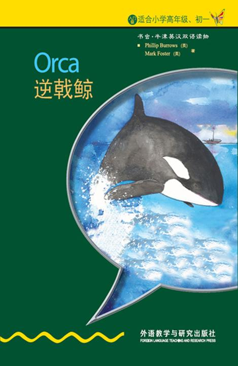 逆戟鲸(入门级)